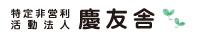 NPO法人 慶友舎(けいゆうしゃ)公式ウェブサイト